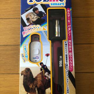 新品未使用品〜リモコン付き自撮り棒