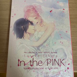 【in the PINK】marsh./すず 224p 漫画 再録本