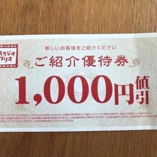 スタジオマリオ ご紹介優待券