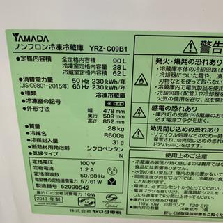 ヤマダ電機 YRZ-C09B1 90L 2017年製 冷蔵庫 - 売ります・あげます