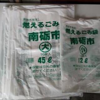 南砺市指定のごみ袋