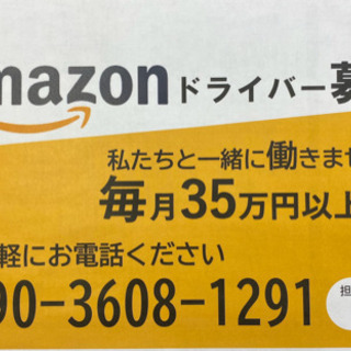【激熱】熊本ドライバー大募集❗️事業拡大中