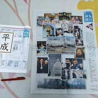 ★★美品!平成時代のすべてを凝縮!!毎日新聞「平成の記憶32㌻」...