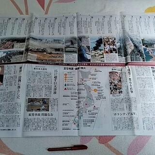 ★★美品!平成時代のすべてを凝縮!!毎日新聞「平成の記憶32㌻」&28点の号外をまとめたA4冊子★★ − 山口県