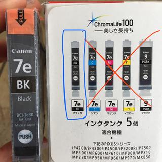 《取引確定》新品インク Canon BCI-7eBK