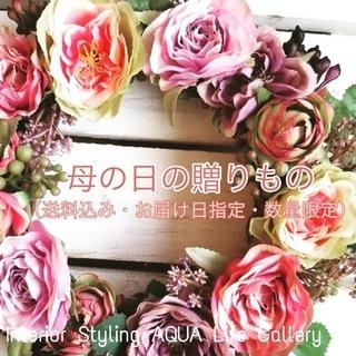 🌸母の日のおくりもの🌸(送料込み¥3850・お届け日指定・数量限...