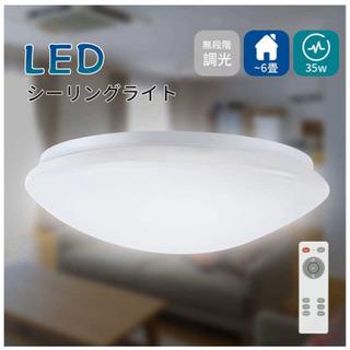 LEDシーリングライト 昼光色 無段階調光 33W リモコン付き...