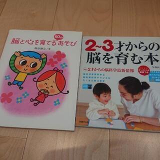 脳を育む、育てる本 2冊セット