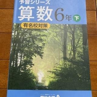 受験6年用 四谷大塚 他数冊