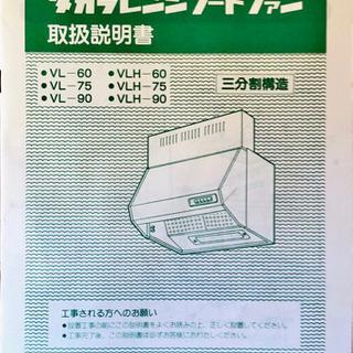 【新品】レンジフード グリスフィルター - 狭山市