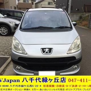 総額20万円😉プジョー 1007😉A8KFV😉銀😉車検来年5月😉...