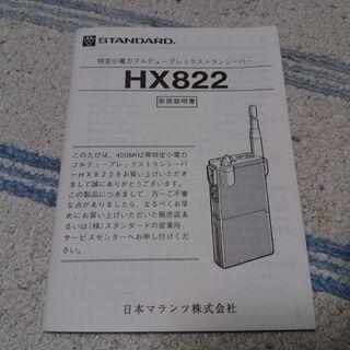 取扱説明書 取説 standardスタンダード特定小電力HX822