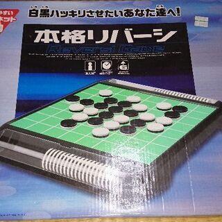 98・【決】中古 本格リバーシ(オセロ)マグネット駒