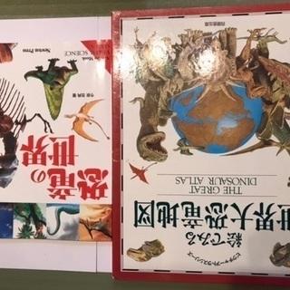 恐竜の世界、絵でみる世界大恐竜地図