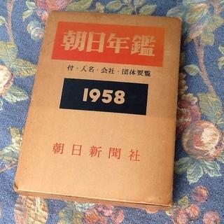【値下げで550円・珍品本】昭和レトロ古本 1958年 朝日年鑑...