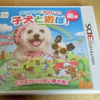 ☆NINTENDO 3DS/子犬と遊ぼ! 街編◆オシャレでかわいい