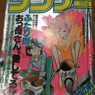剣道マンガ、六三四の剣 ⚔巻頭カラー サンデー 1982年号