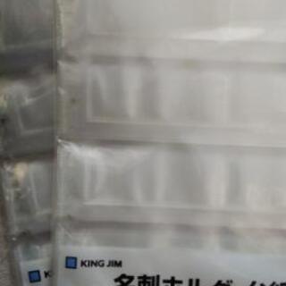事務用品 KING JIM 名刺ホルダー S型 10枚 2袋