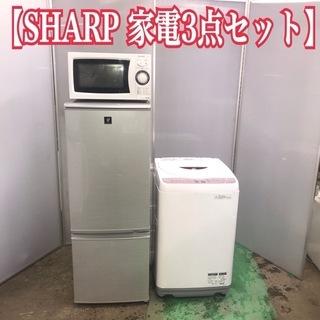 地域限定送料無料!シャープ 家電3点セット 冷蔵庫 洗濯機 電子...