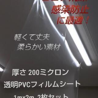 コロナ 飛沫対策に!◆大判 透明 PVC(塩化ビニル)フィルム ...