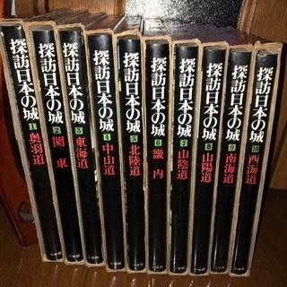 探訪日本の城  10巻