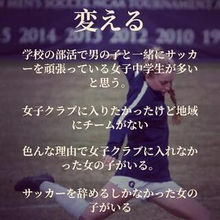 女の子のためのオンラインサッカースクール!