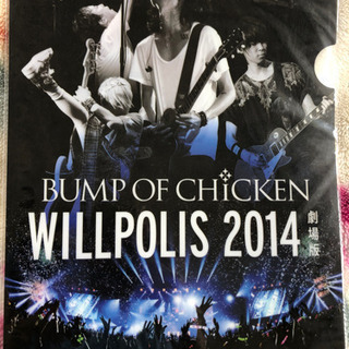 BUMP OF CHICKENクリアファイル