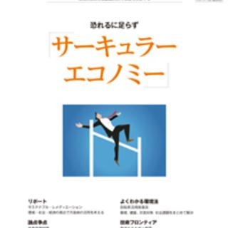 ★美品★日経エコロジー 2017年12月号