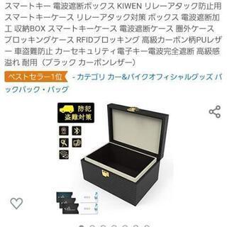 【取引完了】新品スマートキー 電波遮断ボックス