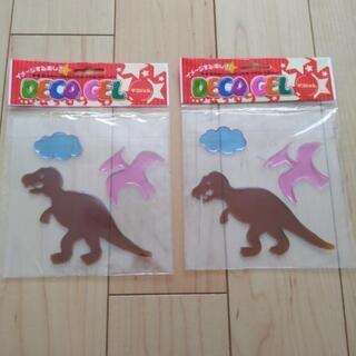 デコジェル(恐竜)2つセット
