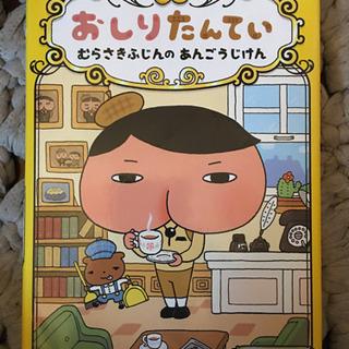 児童用図書 6冊 おしり探偵他