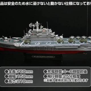 空母ラジコン  CHALLENGER/HT-2878
