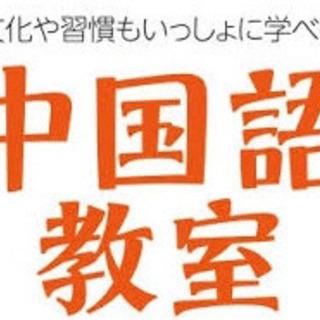フランクな雰囲気で楽しい中国語学びませんか?