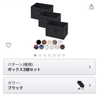 【未使用品】 [山善] どこでも収納ボックス(3個セット)…