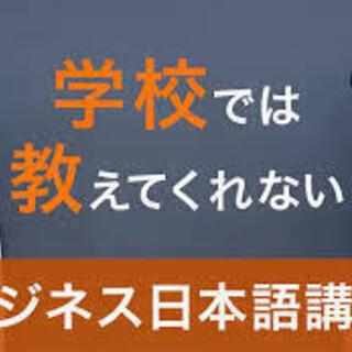 韓国人のための日本語講座