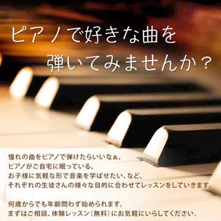 ピアノ教室 GEM  立川市 ☆生徒募集中