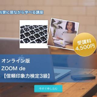 お家に居ながら学べるZOOM講座 「ZOOM de 【信頼印象力...