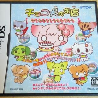 ☆DS/チョコ犬のお店 パティシェ&スイーツショップゲーム◆ちょ...