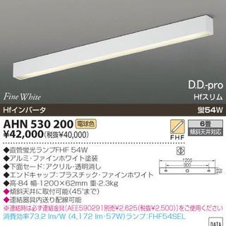 【引き取り特価】KOIZUMI AHN530200