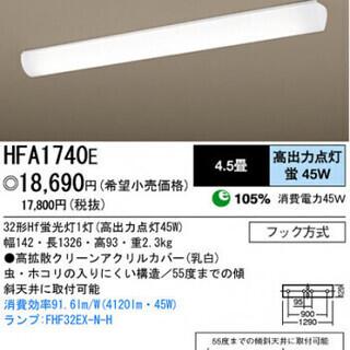 【引き取り特価】PANASONIC HFA1740E