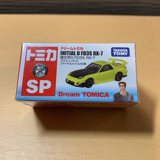トミカ 頭文字D FD3S RX-7 新品未使用