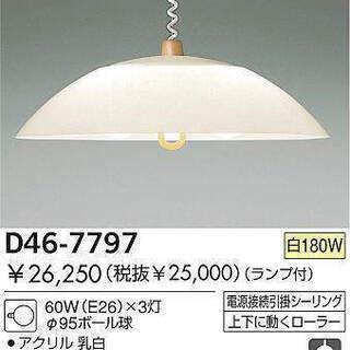 白熱灯ペンダント DAIKO D46-7797