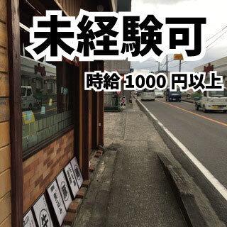 【募集中】 3密では無い仕事、時給1000円以上(研修中950円...