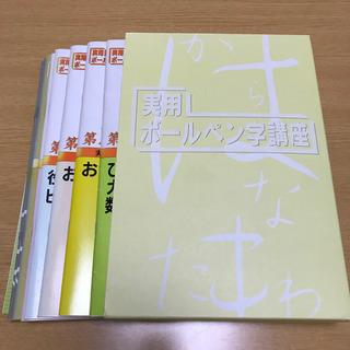 【おまけ付き】実用ボールペン字講座/ユーキャン