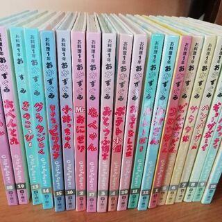 料理本20冊