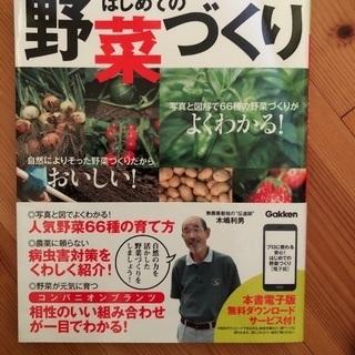 (取引中)野菜作りの本