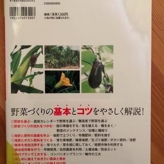 (取引中)野菜作りの本 - 金沢市