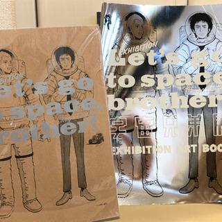 宇宙兄弟展 公式図録 ペーパーファイル