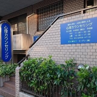ミーデンカウンセリング(東京都 港区 カウンセリング) 50分 ...