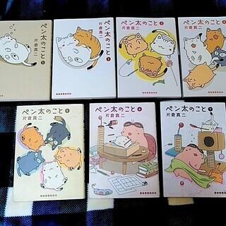 ★★美品!!ネコ好きさんへ!!ほのぼのリアル漫画「ペン太のこと」...